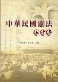 (二手書)中華民國憲法七十年(軟精裝)