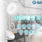 逸奇e-Kit USB電池二合一三段式超亮白環型LED觸控夾檯燈/環型/百變蛇管/獨立開關三段照明UL-T02