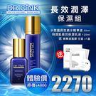 DR.CINK達特聖克 長效潤澤保濕組【BG Shop】保濕乳液+升級藍+精華面膜