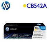 HP 125A/CB542A 原廠碳粉匣 黃