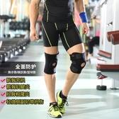 護膝運動跑步登山健身專業戶外騎行羽毛球籃