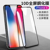 iPhone X 鋼化膜 10D全膠 曲面 高清 滿版 玻璃貼 防爆防刮 9H玻璃膜 保護膜 保護貼