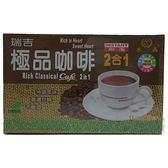 水晶瑞吉極品咖啡二合一11g*18入/盒【愛買】