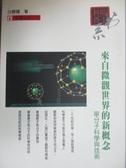 【書寶二手書T2/科學_JQG】來自微觀世界的新概念_白春禮