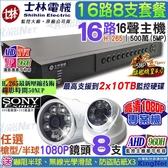 16路8支套餐 士林電機 5MP 16路主機+8支 1080P K1燈 監視器攝影機 戶外 室內 AHD/TVI DVR 台灣安防