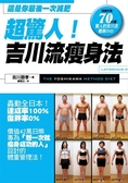 (二手書)超驚人!吉川流瘦身法:這是你最後一次減肥