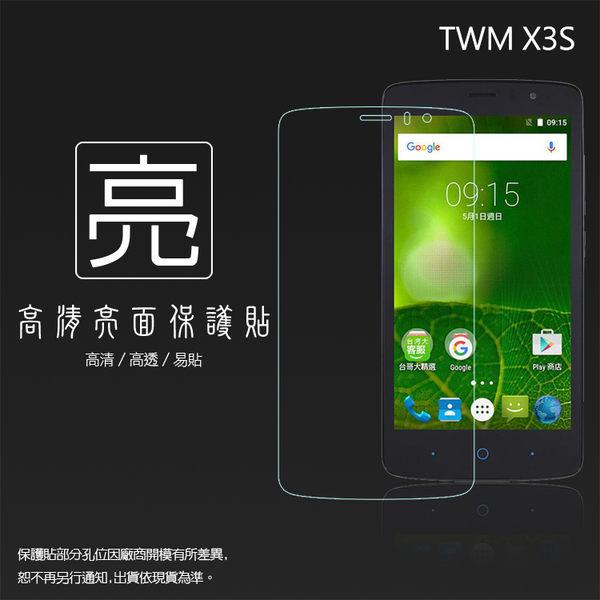 ◆亮面螢幕保護貼 台灣大哥大 TWM Amazing X3s 保護貼 亮貼 亮面貼 保護膜