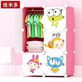 兒童衣櫃 卡通簡易兒童衣櫃收納櫃簡約現代塑料組裝儲物櫃jy【父親節禮物】
