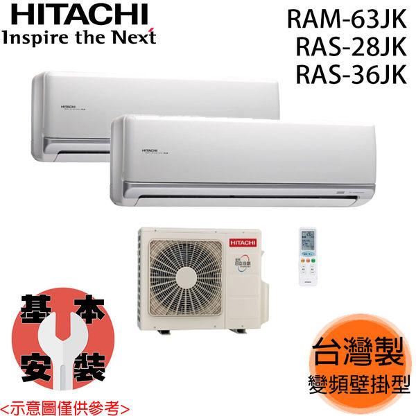 【HITACHI日立】28+36 變頻1對2分離式冷氣RAM-63JK/RAS-28+36歡迎來電洽詢