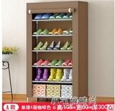 簡易家用鞋架組裝多層宿舍門口防塵多功能鞋架子省空間鞋櫃經濟型YXS『小宅妮時尚』