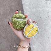 榴蓮airpods1/2保護套蘋果無線藍牙耳機軟硅膠防摔【聚宝屋】