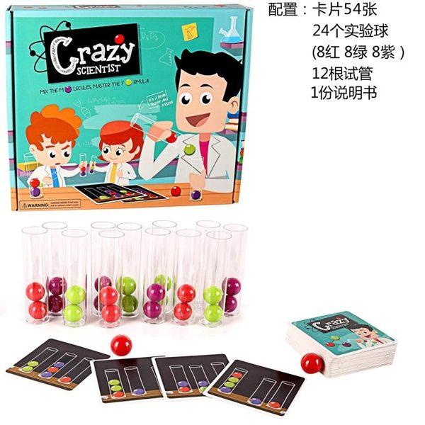 桌遊卡牌 瘋狂科學家桌游桌面游戲科學家試管玩具兒童禮物 喵可可
