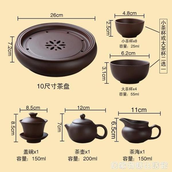茶具套裝紫砂陶瓷配件茶海茶杯茶盤家用辦公室整套簡約功夫茶具  HM 居家物語