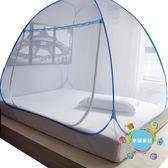 免安裝蚊帳蒙古包1.8m床1.5雙人家用加密加厚床單人學生宿舍xw蚊帳