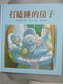 【書寶二手書T3/少年童書_XGE】打瞌睡的房子_柯倩華, 奧黛莉.伍