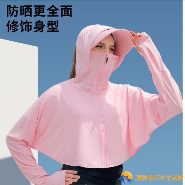 防曬衣女夏季紫外線透氣冰絲防曬服罩衫騎車薄款外套開衫【勇敢者】
