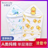 夏季單層嬰兒純棉抱被新生兒包被春寶寶用品彩棉薄款被子抱毯襁褓