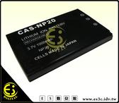 ES數位館 CASIO EX-Z3 Z4 Z5 Z6 Z60 Z65 Z75 Z77 Z7 SV-AS10 AV50 專用 NP-20 高容量防爆電池 NP20