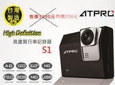 【真黃金眼】 ATPRO S1 清晰畫質 HD  原廠公司貨 贈送16G記憶卡