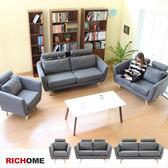 【RICHOME】❤CH1132❤《Kizoku沙發組(1+2+3)》沙發 布沙發 沙發組