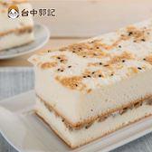 【台中郭記】筍菇香鬆鹹蛋糕(400g/條)-含運價