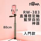 黑熊館 RW-383 直播藍芽穩定軸自拍神器 80cm 直播必備 穩定器 1/4螺紋 穩定自拍棒 手持自拍棒