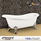 【台灣吉田】820-150 古典造型貴妃獨立浴缸