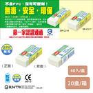 【利百代 liberty 橡皮擦】 SR-C017 非PVC安全無毒橡皮擦 40入/盒