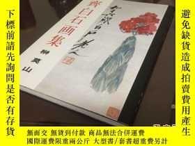 二手書博民逛書店A-100海外圖錄罕見《齊白石畫集》榊莫山編著 日本舉辦的展覽圖
