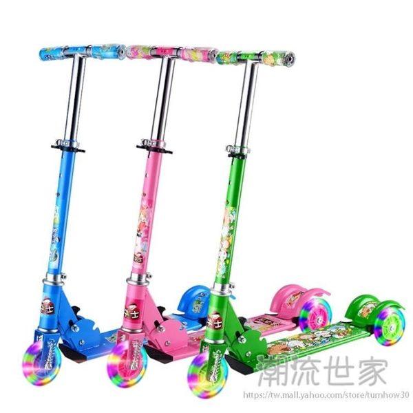 兒童滑板車三輪滑滑車3輪閃光可折疊減震2歲-6歲小孩玩具igo『潮流世家』