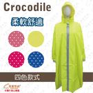 【雨眾不同】Crocodile 柔軟舒適彩麗雨衣 水玉點點 一件式