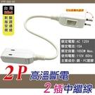 【朝日電工】2P高溫斷電2插 附過載 中繼線 0.3米(PTP-202-03)
