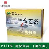 2014冬 南投茶商公會 凍頂金萱優良獎 買一送一 峨眉茶行