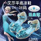 女童涼鞋 女童涼鞋夏季冰雪奇緣藍色艾莎公主平底鞋2019小孩兒童軟底水晶鞋【小艾新品】