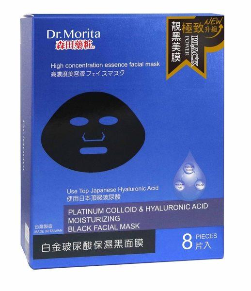 森田藥粧白金玻尿酸保濕黑面膜8入