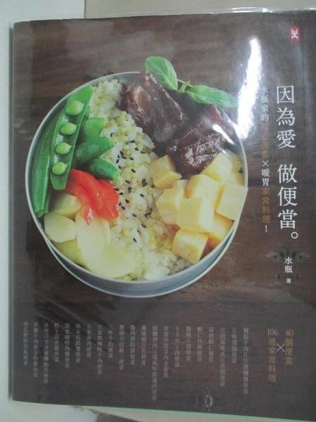 【書寶二手書T5/餐飲_EBB】因為愛,做便當-水瓶家的暖心便當X暖胃家常料理!_水瓶