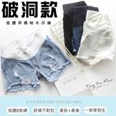 *桐心媽咪.孕婦裝*【CF0051】修身顯瘦.破洞低腰孕婦短褲-4色