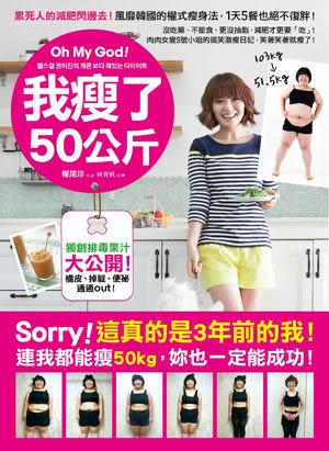 Oh My God!我瘦了50公斤:沒吃藥、不節食、更沒抽脂,減肥才更要「吃」!肉肉女變...