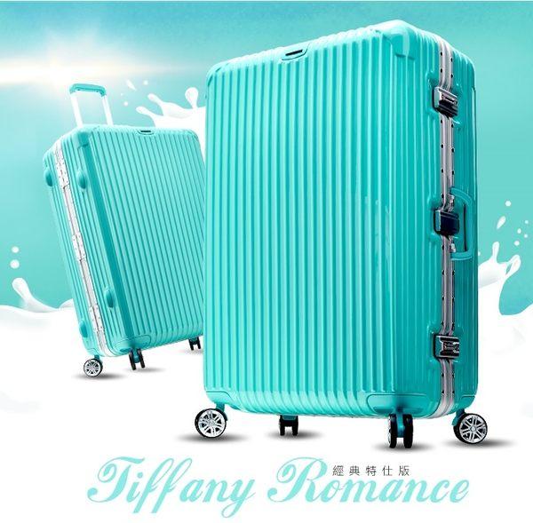 Travelhouse 爵世風華 29吋PC鋁框鏡面行李箱(蒂芬妮藍)