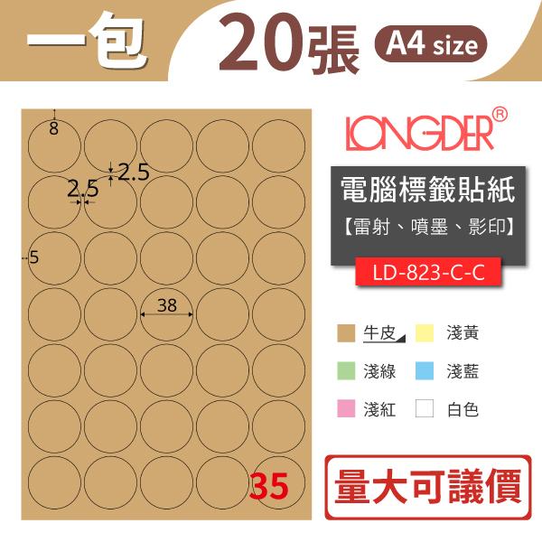 【龍德 longder】三用電腦標籤紙 35格 圓形標籤 LD-823-C-C  牛皮紙 1包/20張 貼紙