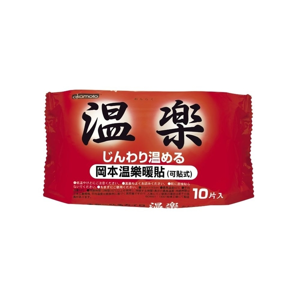 【10包67折】Okamoto岡本-溫樂暖暖包10入/包(黏貼式/共100入)