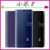 Xiaomi 小米8 mi8 新款鏡面皮套 免翻蓋手機套 金屬色保護殼 側翻手機殼 簡約電鍍保護套 PC硬殼