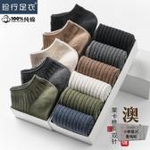 6雙 純棉襪子男短襪防臭吸汗透氣全棉低幫短筒薄款隱形船襪【小柠檬3C】