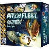 Pitch Fleet 彈指艦隊 桌遊 Z609 桌上遊戲/一盒入{定850}~繁體中文版 德國桌上遊戲Board Game