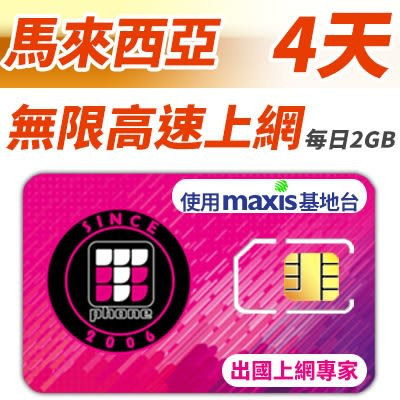 【TPHONE上網專家】馬來西亞 無限高速上網卡 7天 每天前面2GB支援高速