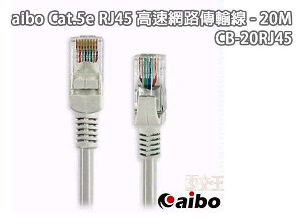 【鈞嵐】aibo Cat.5e RJ45 高速網路傳輸線-20M ADSL 網路線 20米 卡榫接頭 CB-20RJ45