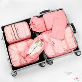 旅行收納袋行李箱衣服收納袋整理袋旅游出差衣物分裝袋打包袋套裝【聖誕節交換禮物】