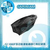 【新上市】CAPER S2 1080P多功能運動行車記錄器 ★贈16G記憶卡★ (SONY感光元件/重機/機車專用)