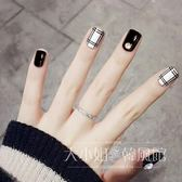 極速美甲可拆卸可穿戴假指甲成品無痕防水持久黑白格子條紋-大小姐風韓館