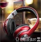 頭戴式耳機 無線藍芽耳機頭戴式手機電腦通用耳麥音樂運動吃雞插卡游戲男女生 爾碩數位